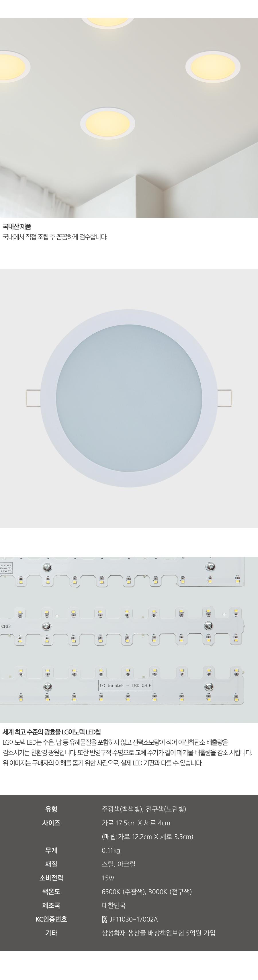 LG이노텍정품 LED 다운라이트 15W 15.24cm [국내산] - 샛별조명, 12,500원, 리빙조명, 방등/천장등