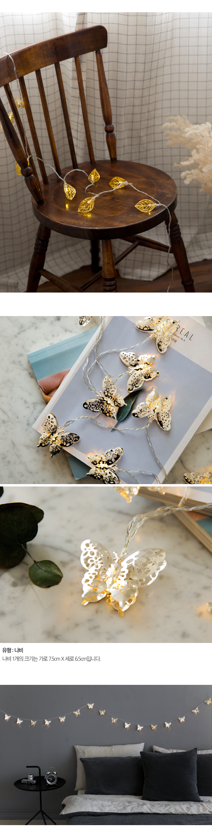 가랜드 LED 무드등 [나비] (10구/건전지타입) - 샛별조명, 13,600원, 장식소품, 모빌/천장데코