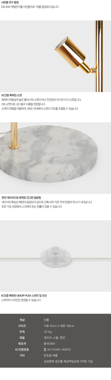 레베카 장스탠드 (LED겸용/엔틱/심플/거실장) - 샛별조명, 258,000원, 리빙조명, 플로어조명