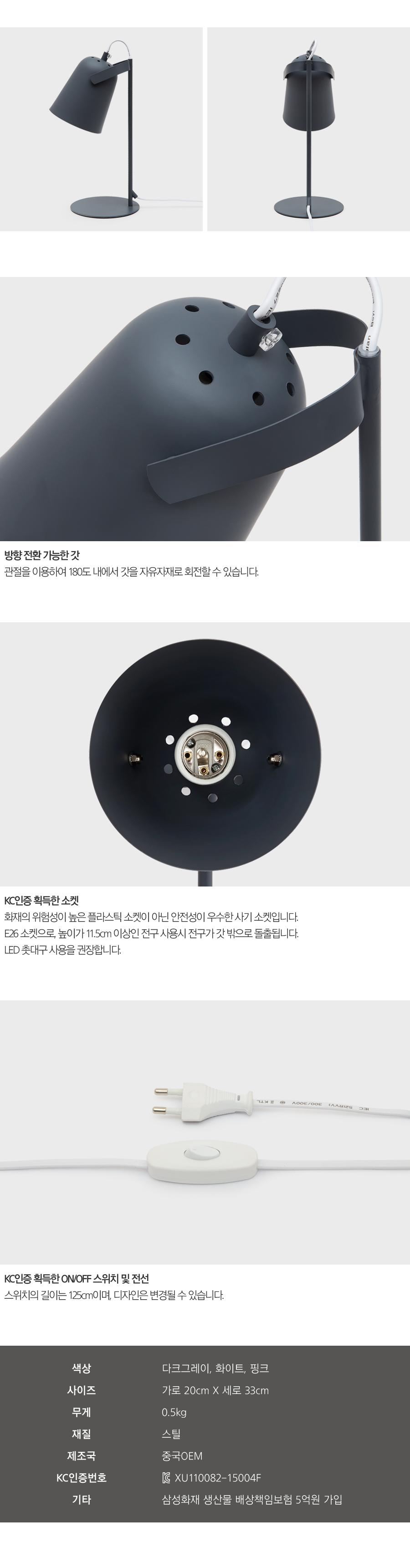 마카롱 단스탠드 (LED겸용) - 샛별조명, 43,000원, 리빙조명, 플로어조명