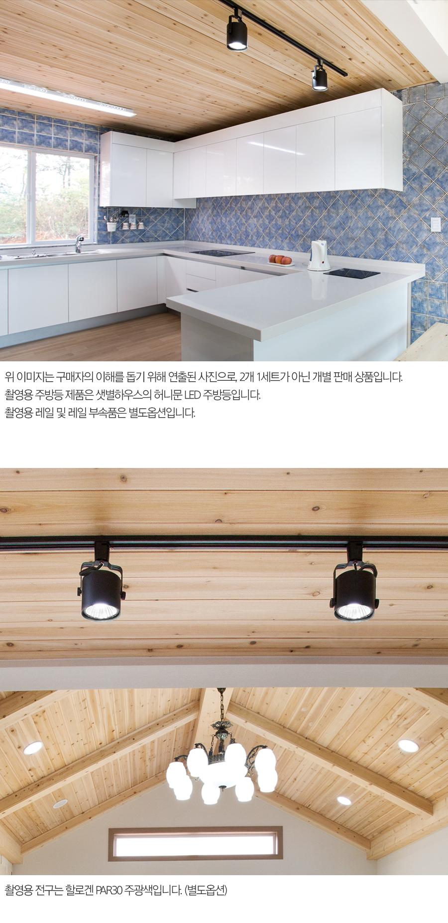 뉴 원통 스포트 1등 레일형 - 샛별조명, 12,800원, 리빙조명, 방등/천장등