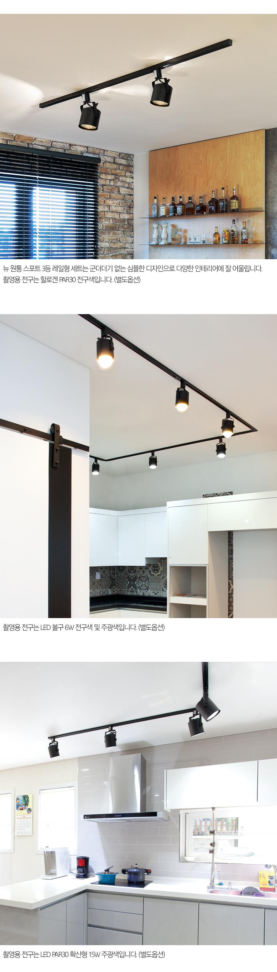 뉴 원통 스포트 3등 레일형 세트 - 샛별조명, 67,000원, 리빙조명, 방등/천장등