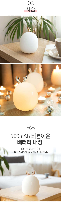 모찌 LED 무드등 - 샛별조명, 25,000원, 리빙조명, 테이블조명